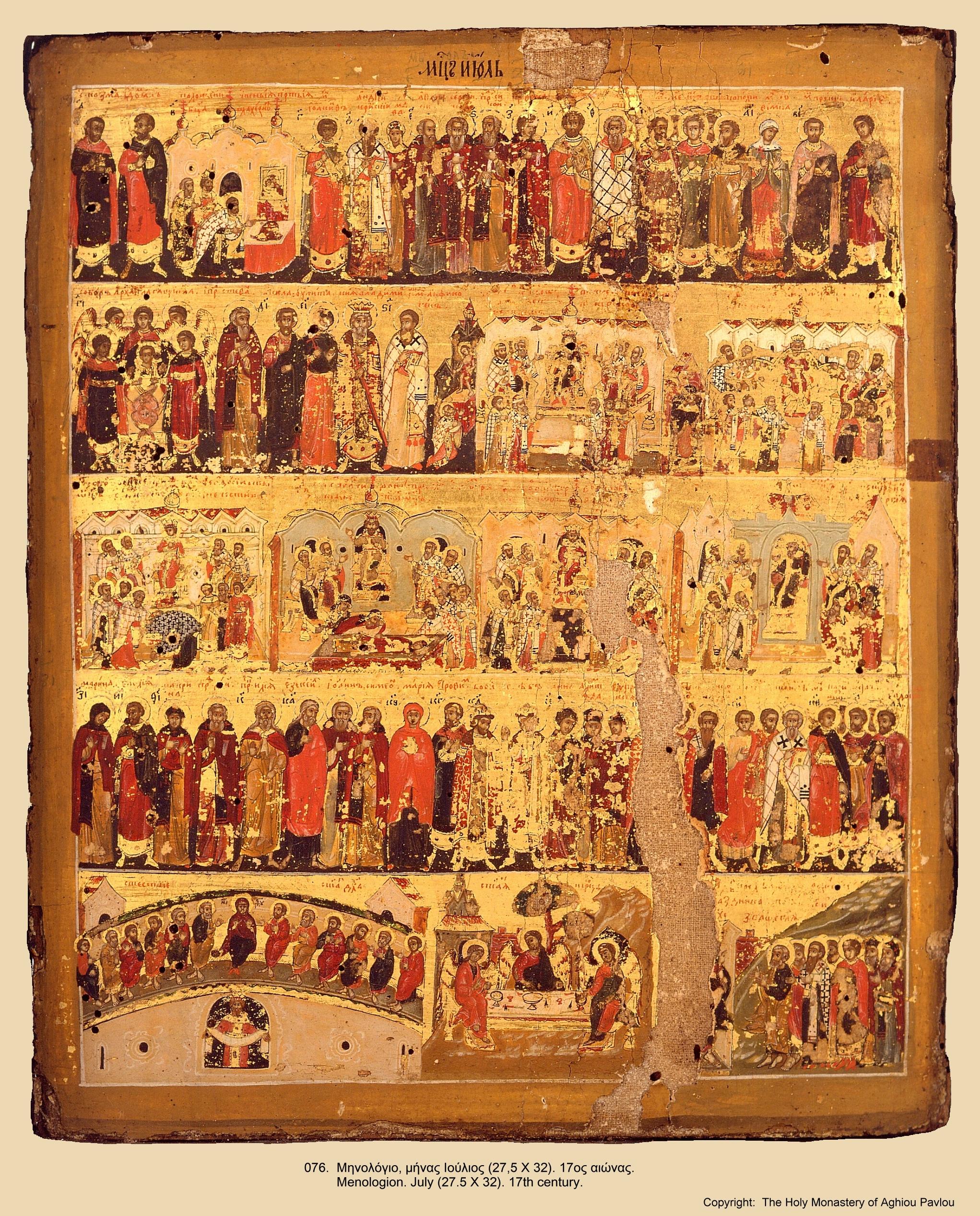Иконы монастыря св. Павла (75)
