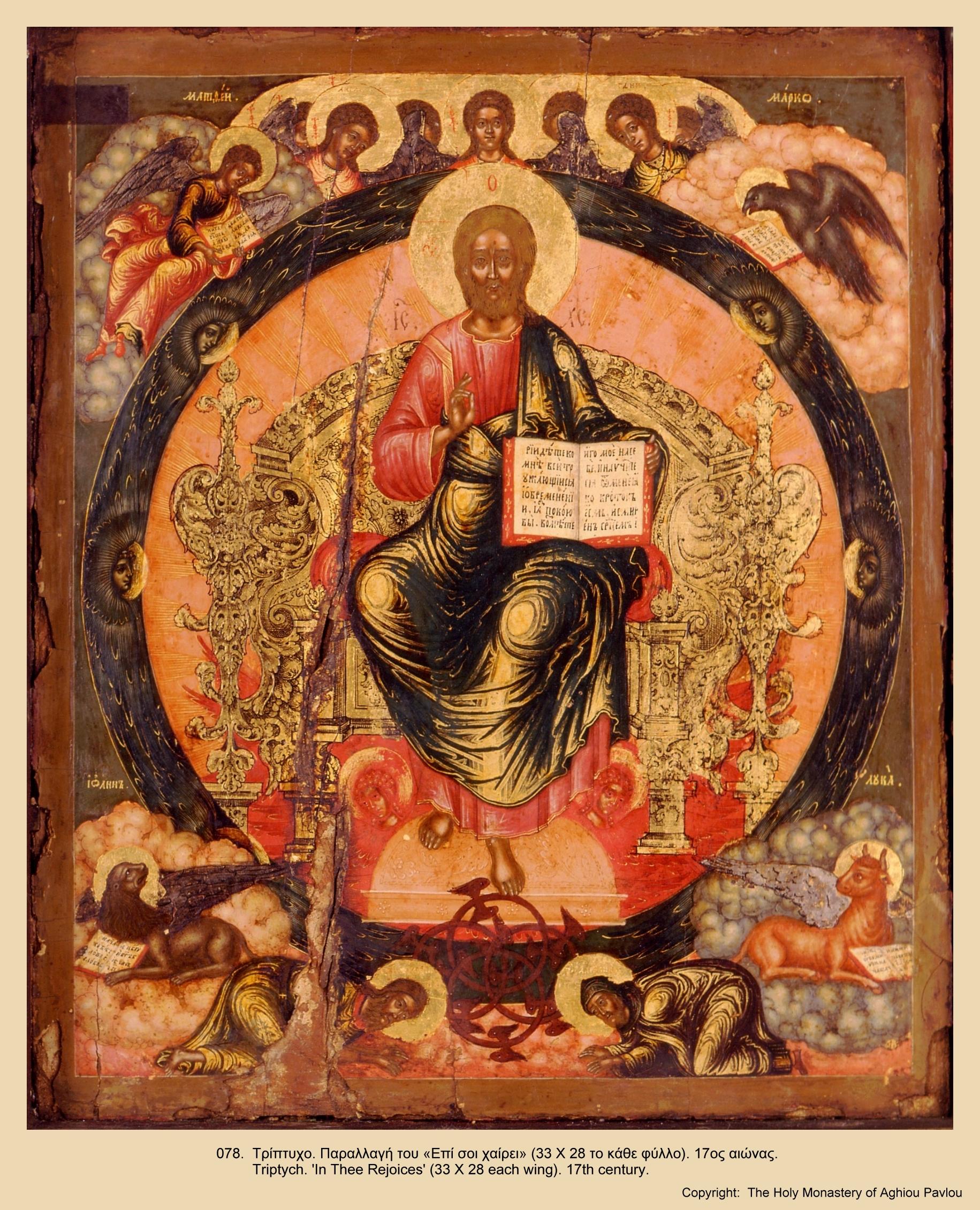 Иконы монастыря св. Павла (77)