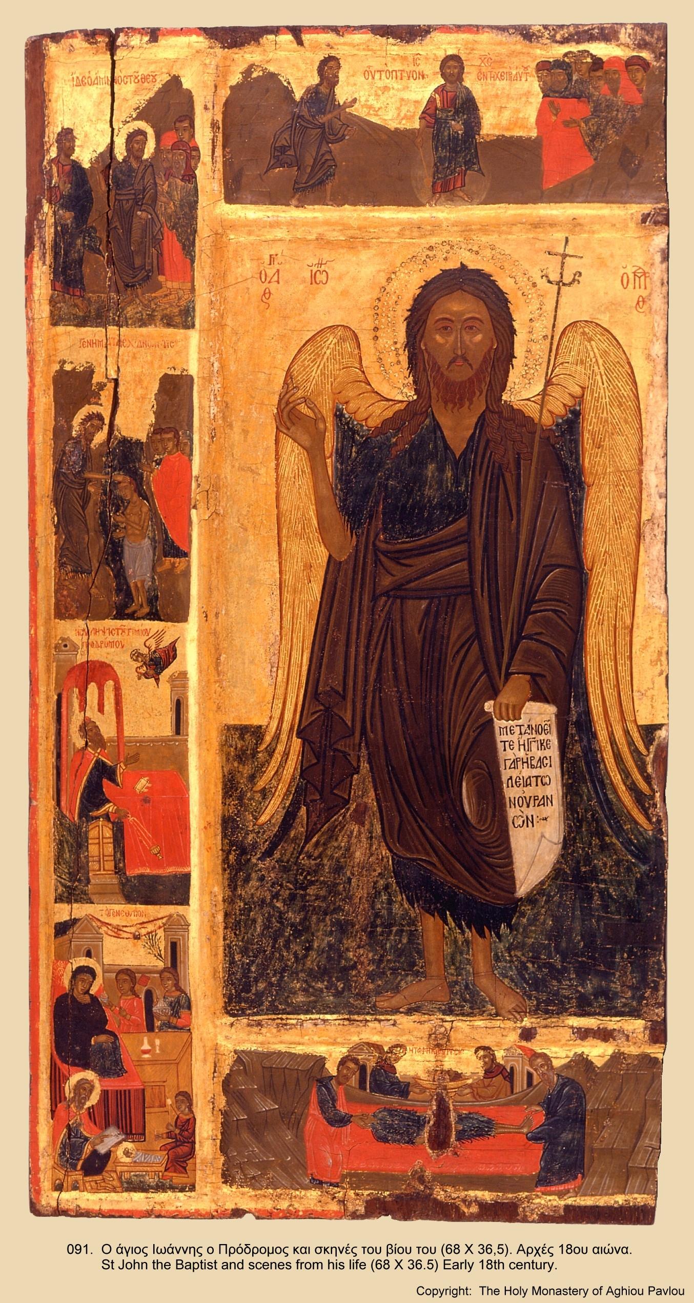 Иконы монастыря св. Павла (90)