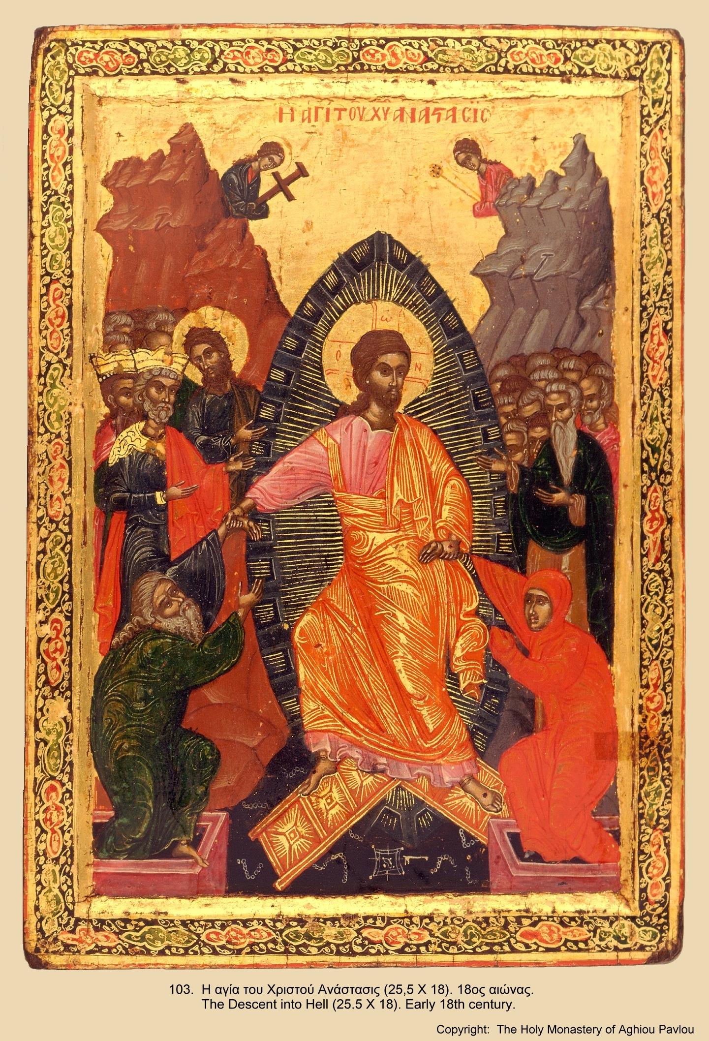 Иконы монастыря св. Павла (102)