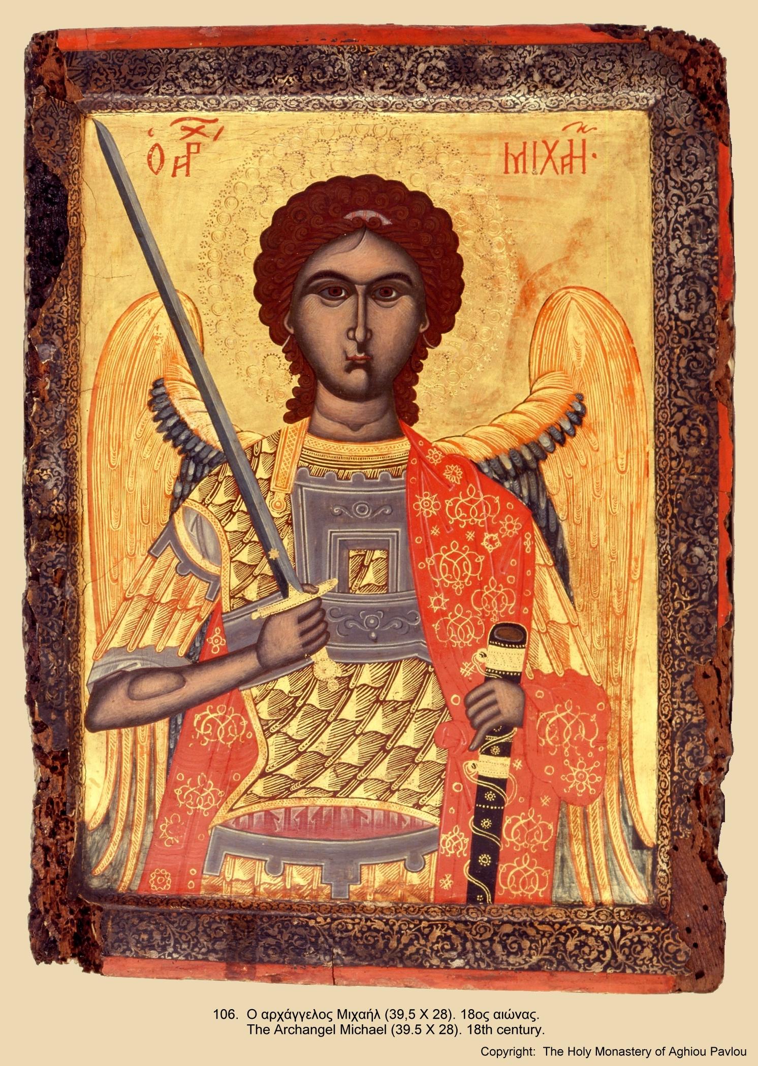 Иконы монастыря св. Павла (105)