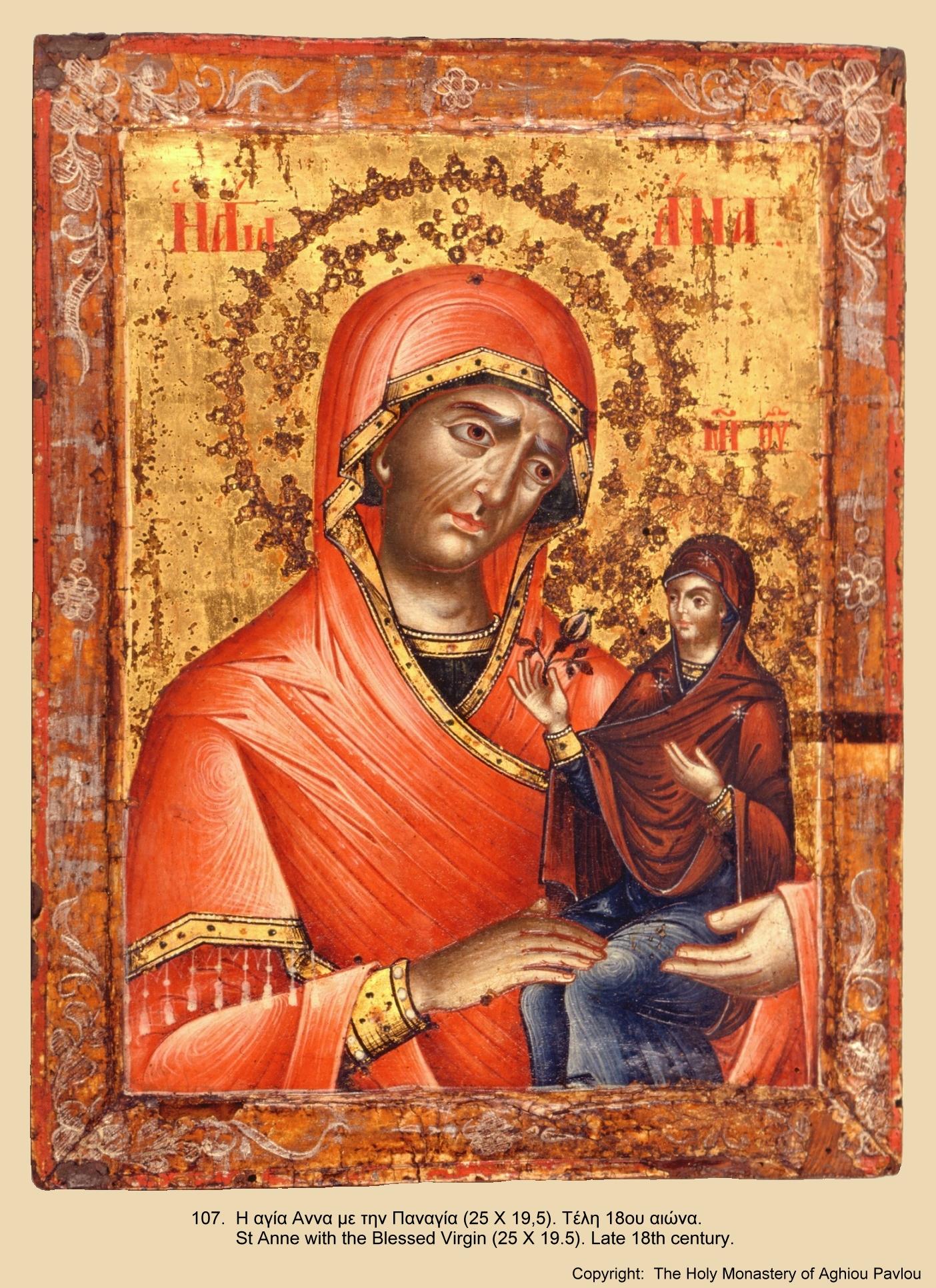 Иконы монастыря св. Павла (106)