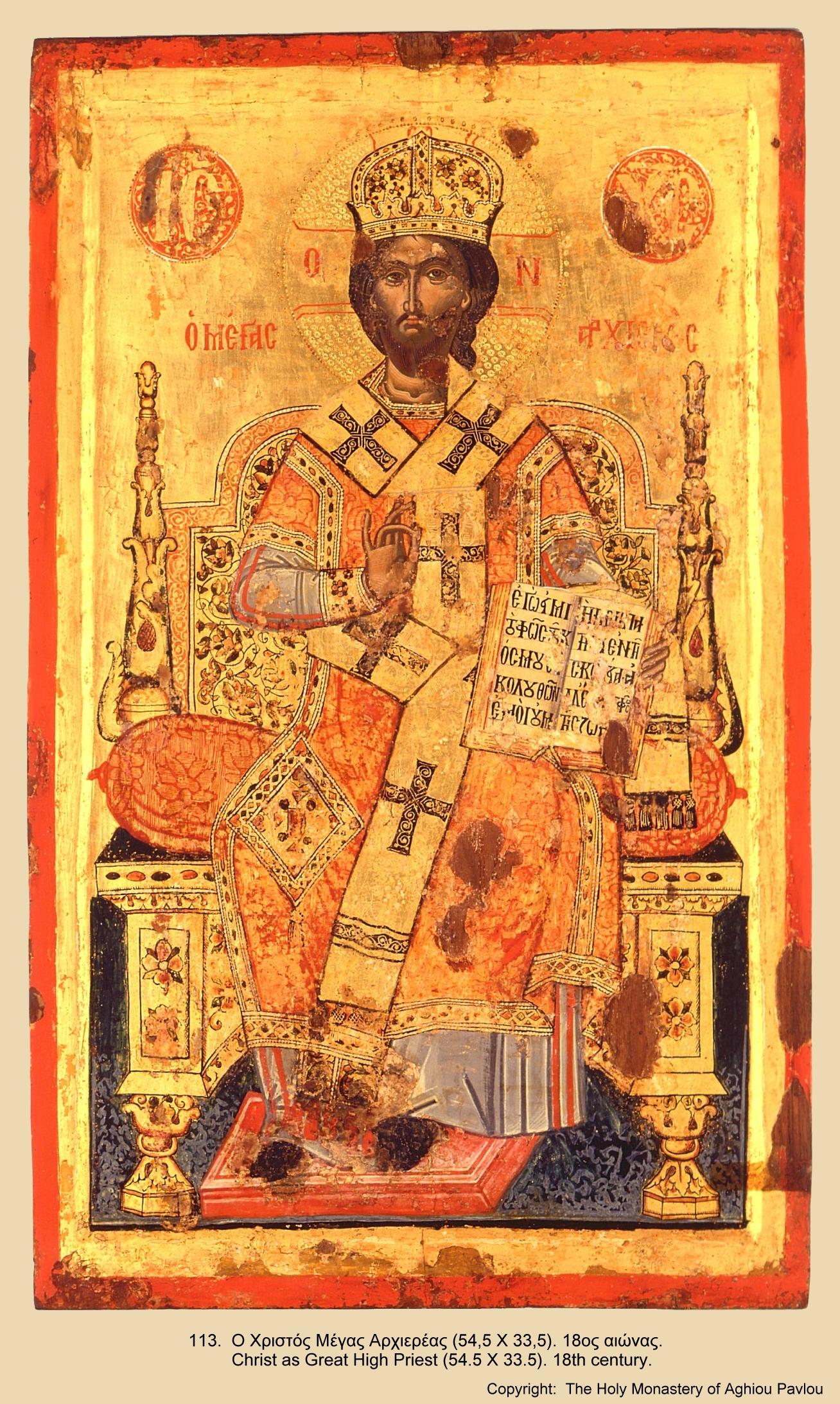 Иконы монастыря св. Павла (112)