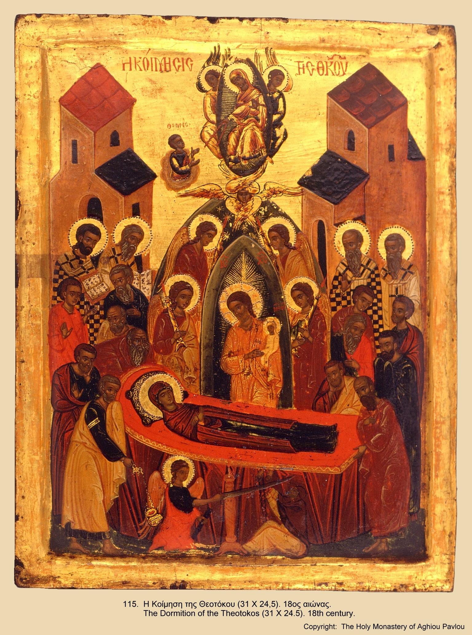 Иконы монастыря св. Павла (114)