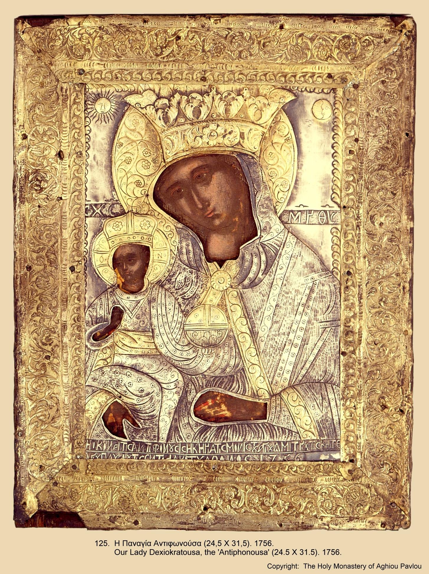 Иконы монастыря св. Павла (124)
