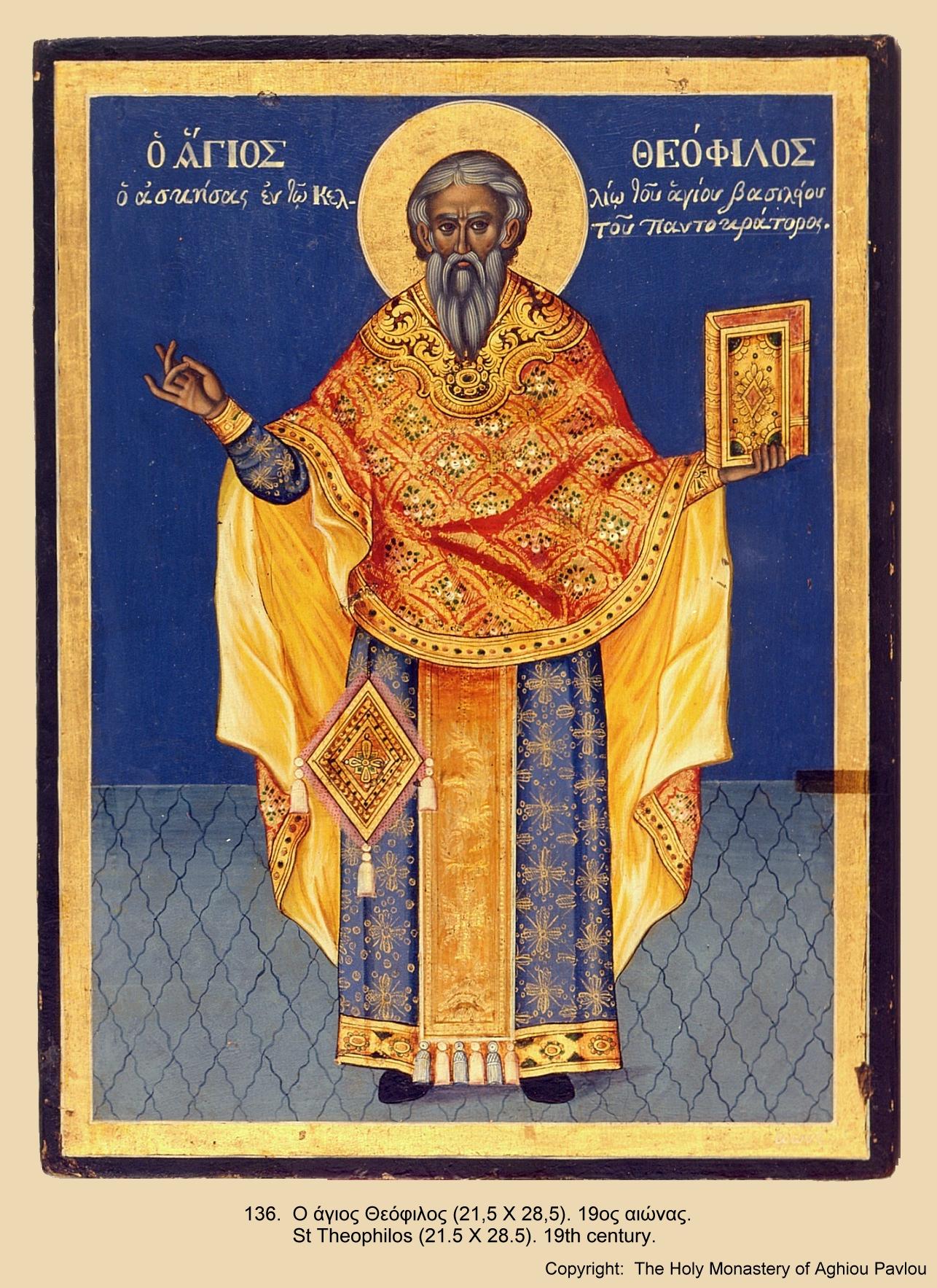 Иконы монастыря св. Павла (135)