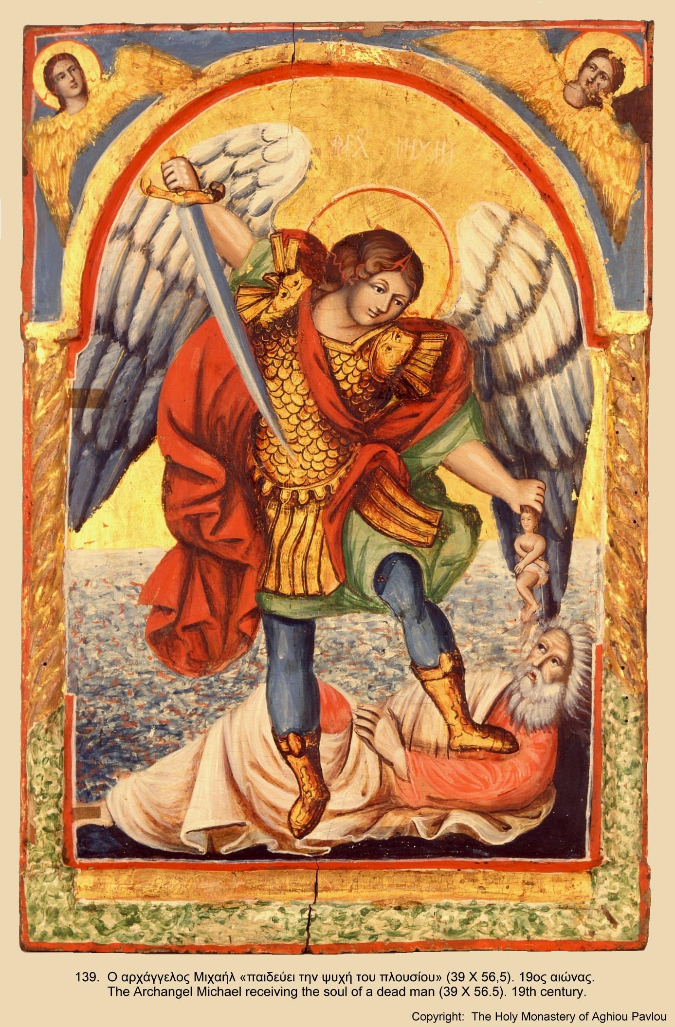 Иконы монастыря св. Павла (138)