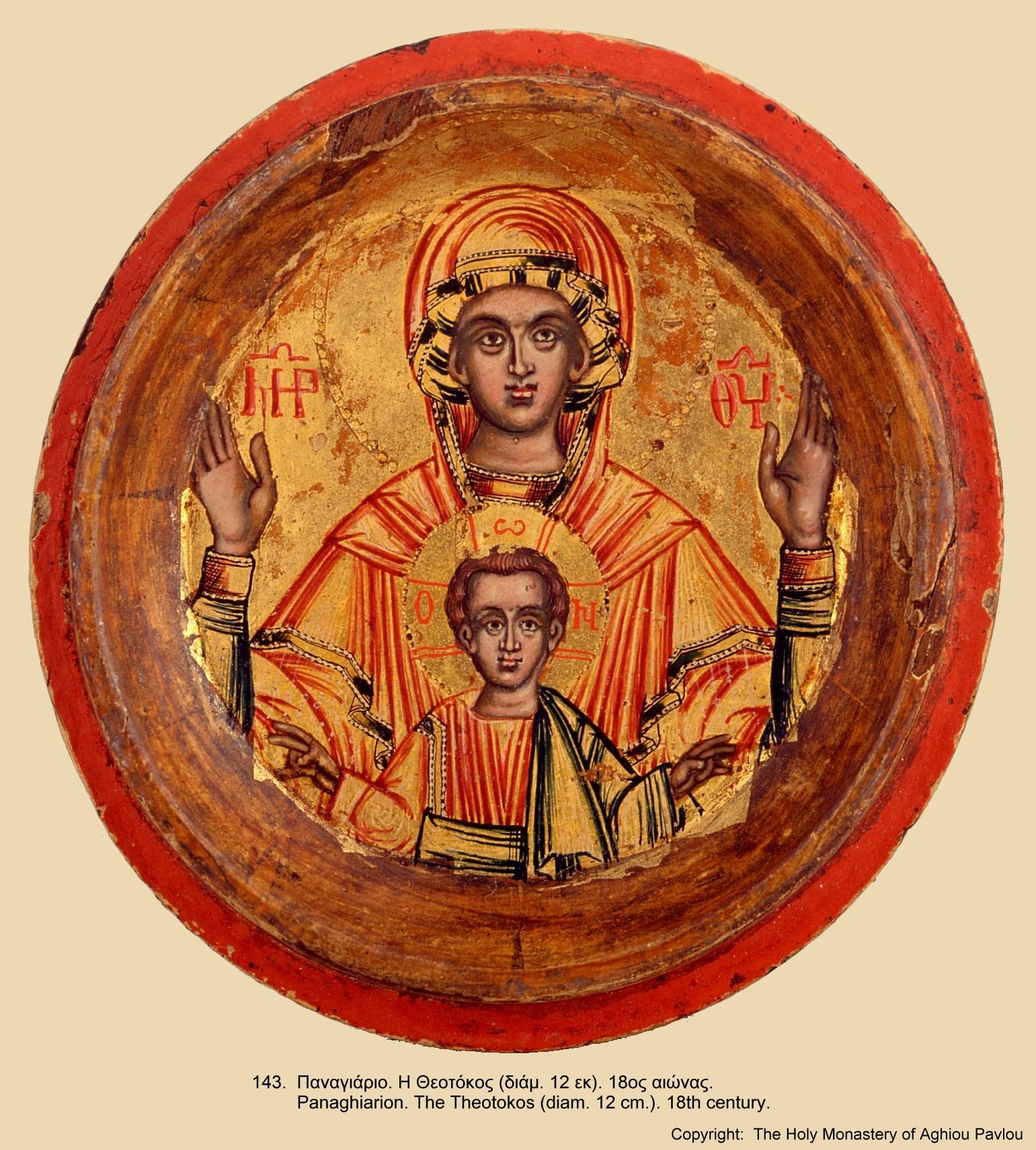 Иконы монастыря св. Павла (142)