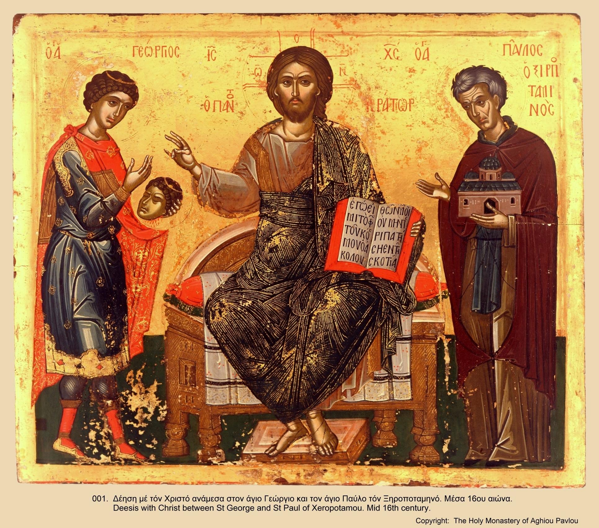Иконы монастыря св. Павла (Святая Гора Афон)