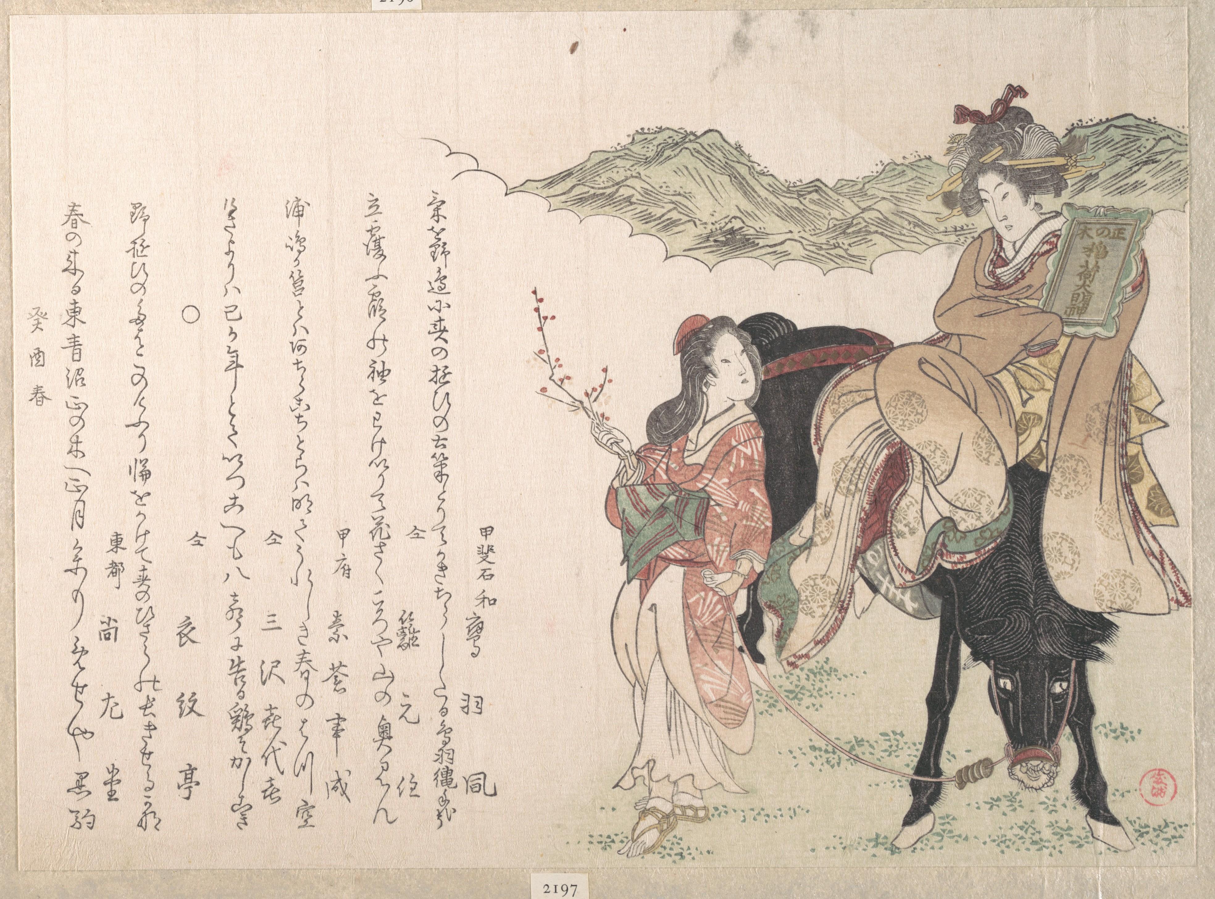Благородная дама на лошади и служанка, ведущая лошадь_1813_200х275 мм