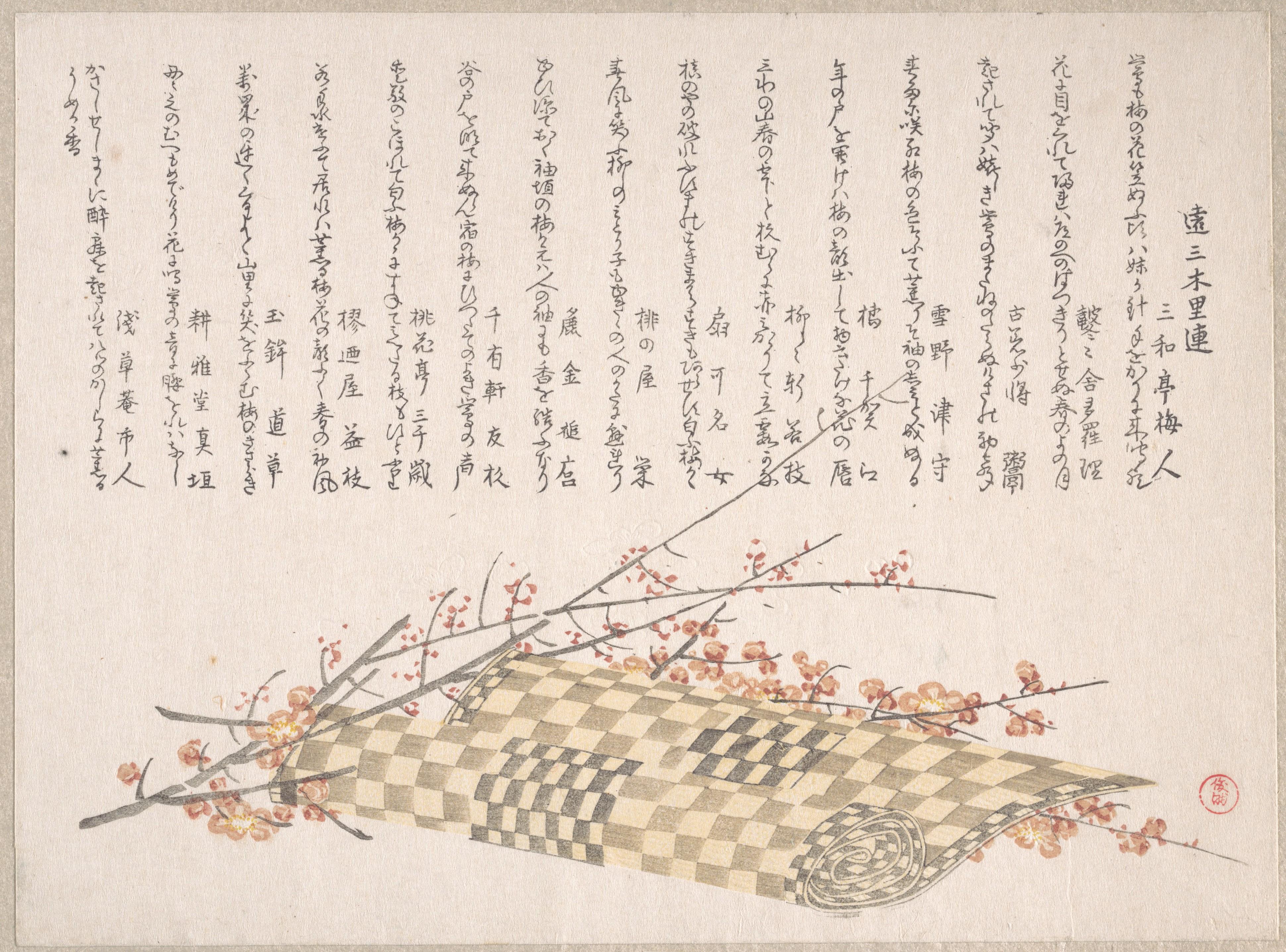 Ветки вишни с цветами и свернутый коврик_156х279 мм