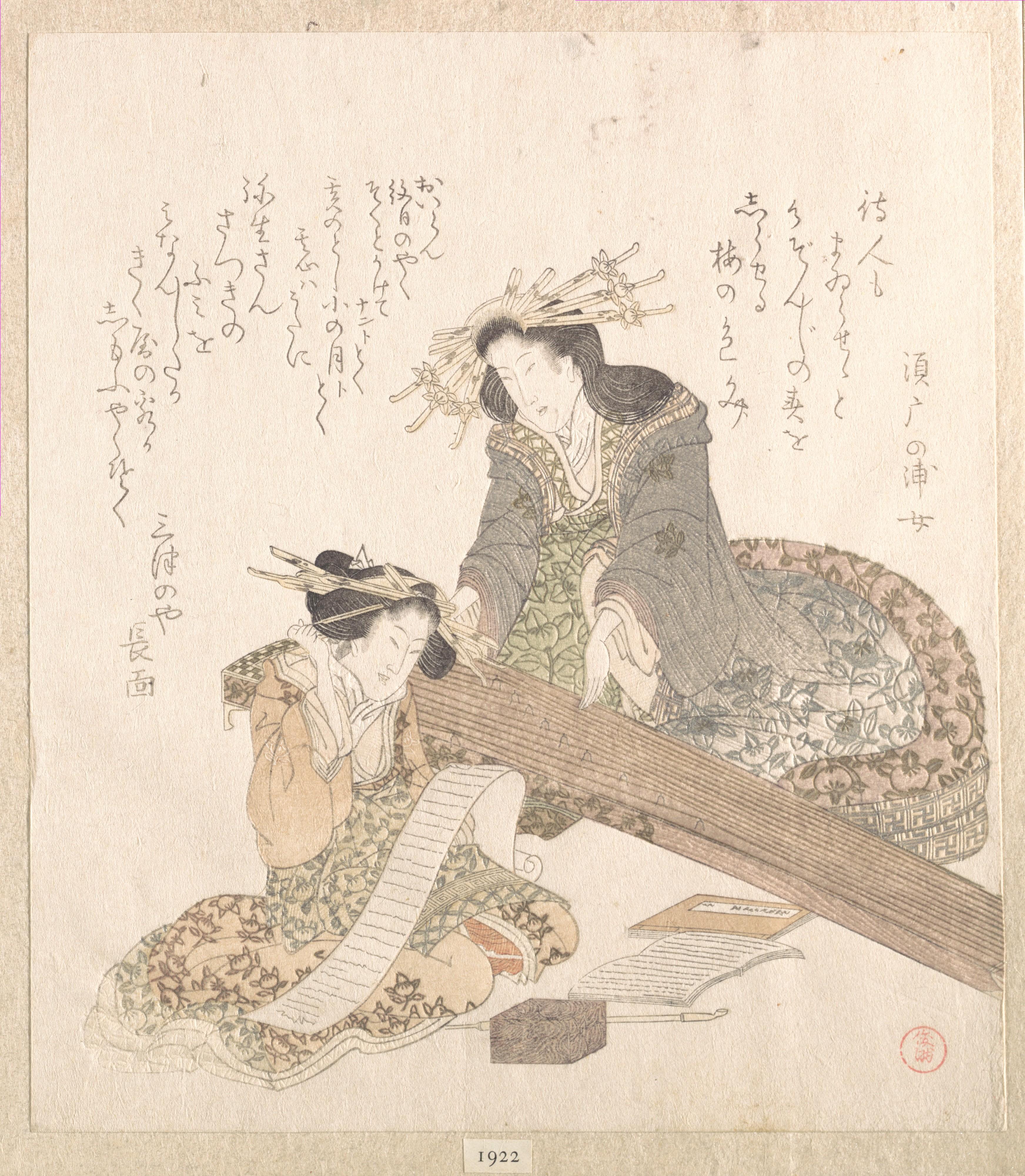 Куртизанка, играющая на кото и куртизанка, читающая письмо_206х183 мм