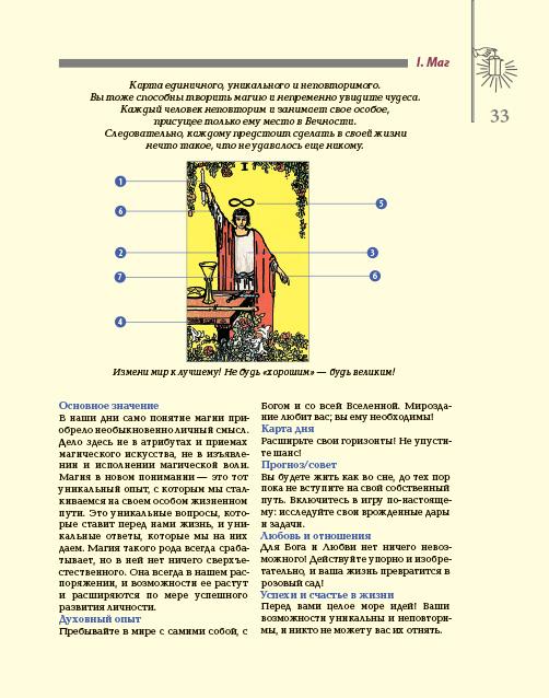 таро уэйта как система pdf
