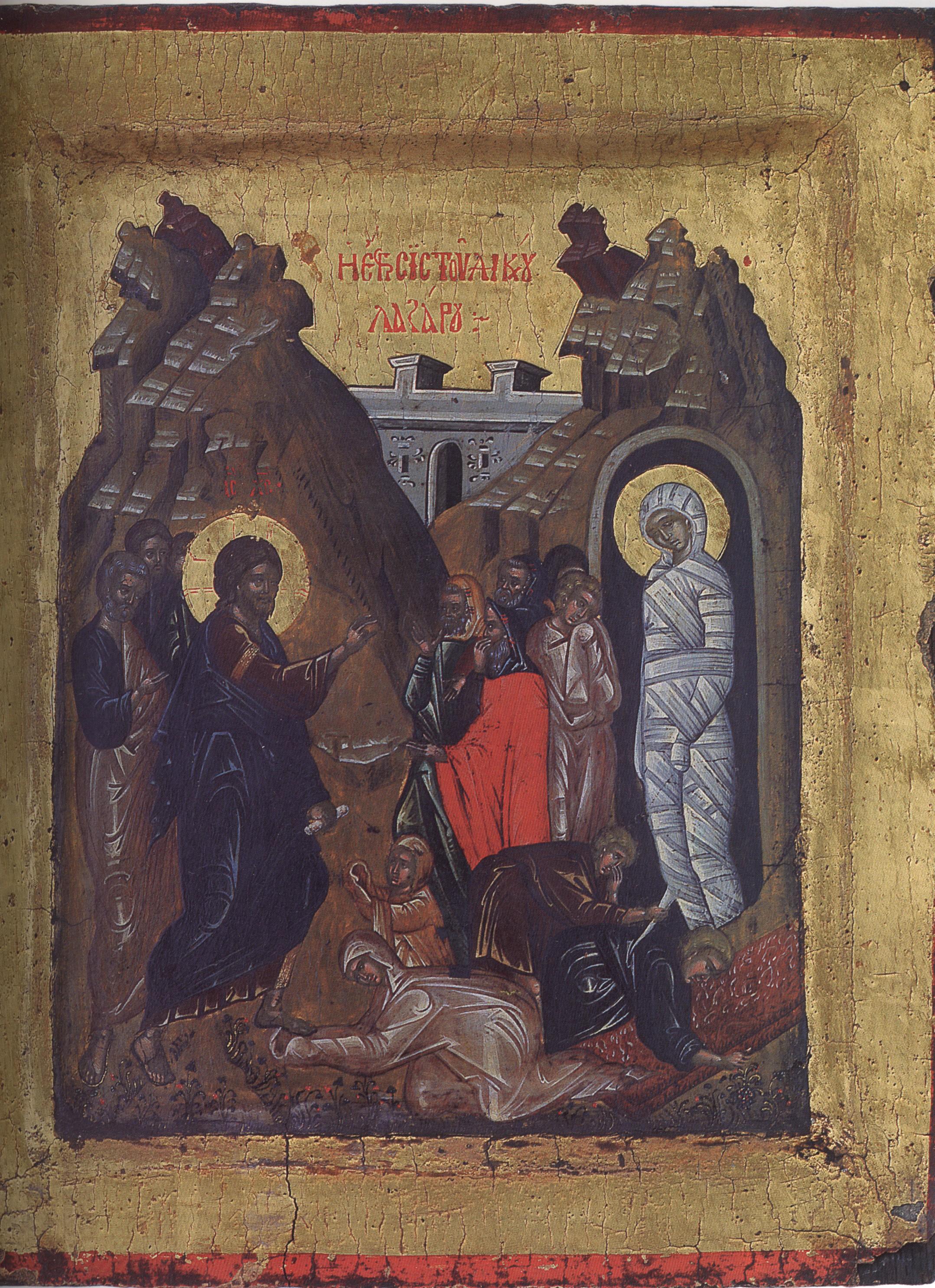 П.32. Воскрешение Лазаря кон.15в