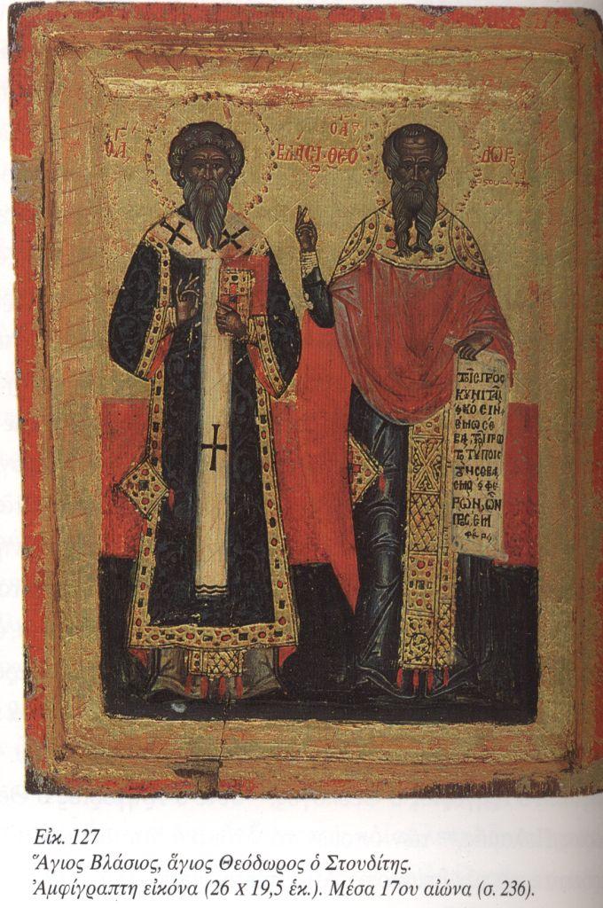 Па.106. Св. Власий и Феодор Студит (26 на19,5)  сер. 17 в