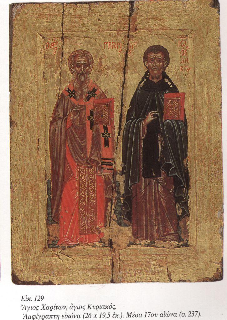 Па.108. Св. Харитон  и  Кириак (26 на19,5)  сер. 17 в