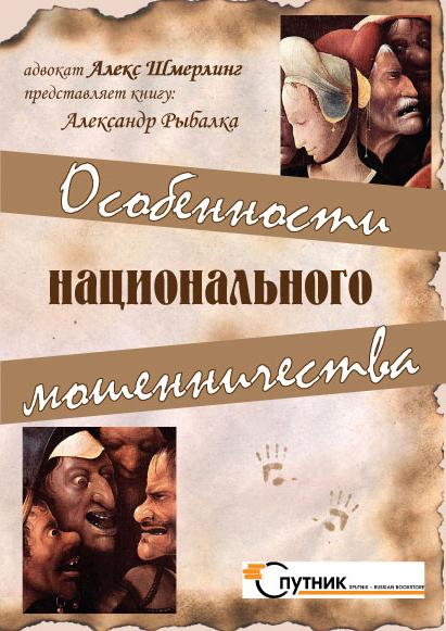 александр рыбалка путеводитель по миру каббалы seferisrael