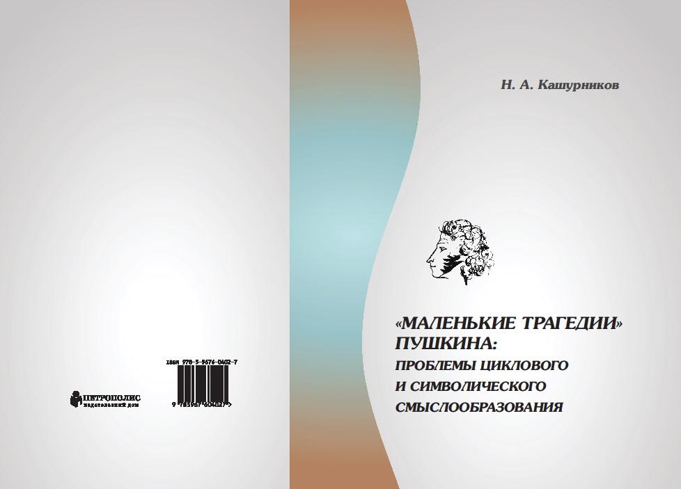 Книги Никиты Кашурникова о творчестве Пушкина и Достоевского  Книгу составили сокращенные дипломная работа и кандидатская диссертация защищены в 2003 г и 2006 г Проблемы смыслообразования в Маленьких трагедиях
