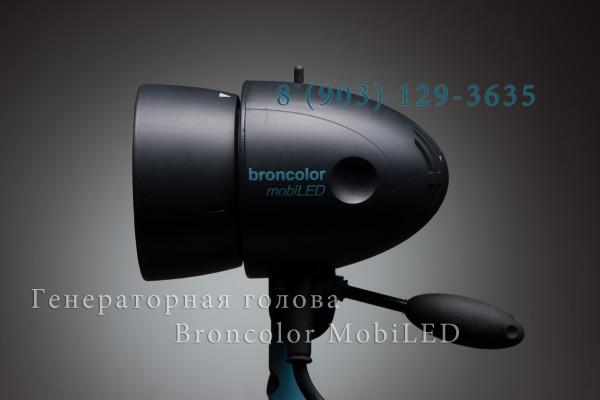 Генераторная голова Broncolor MobiLED
