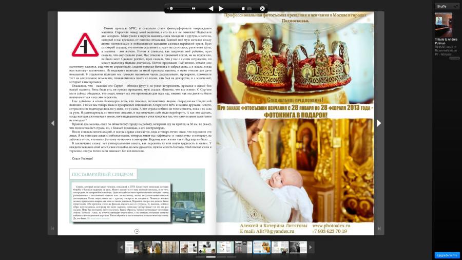 Женский православный журнал Я-МАТУШКА