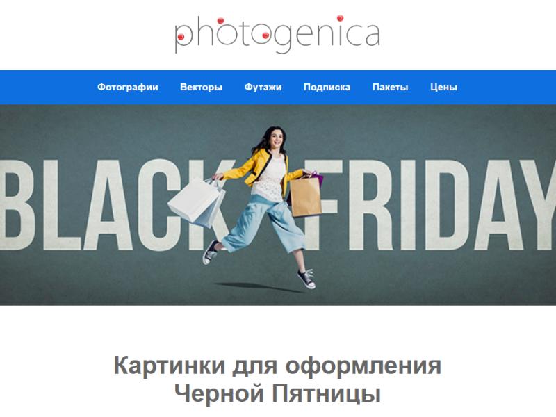 картинки для оформления Черной Пятницы и Киберпонедельника