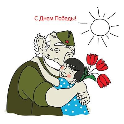 Картинки для оформления коммуникации ко Дню победы