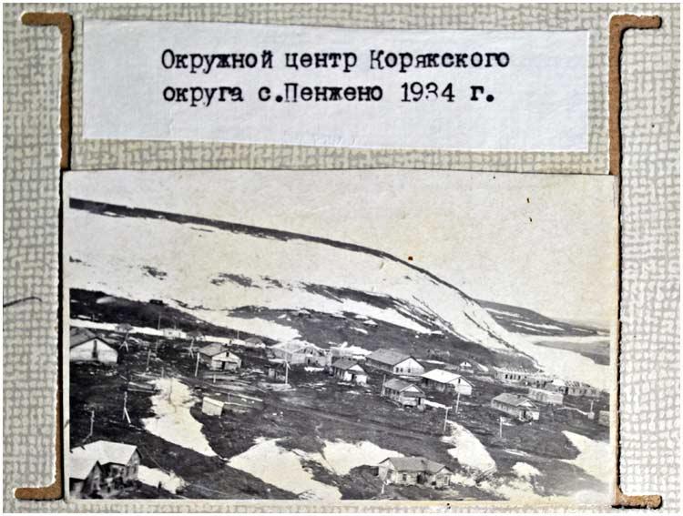 penzhino-1934-01