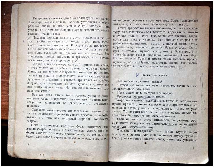 shklovsky-03