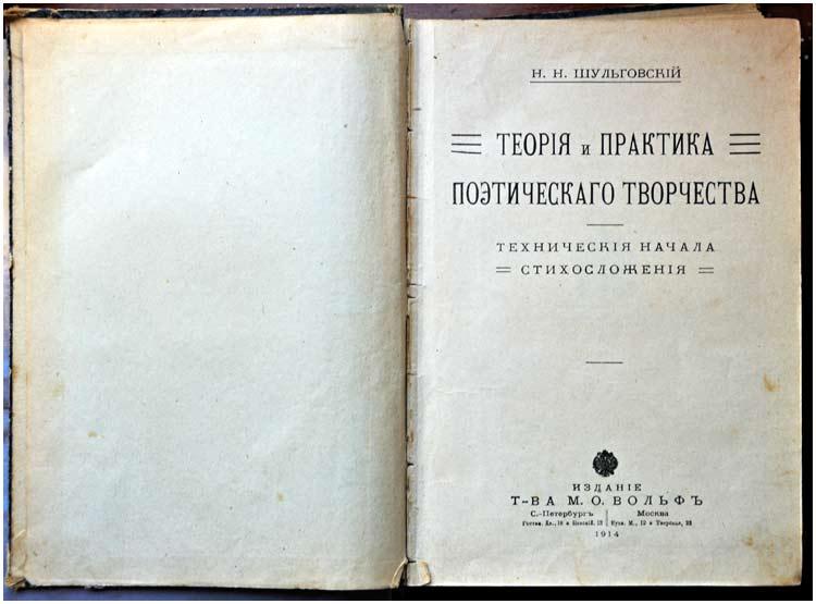 shulgovsky-01