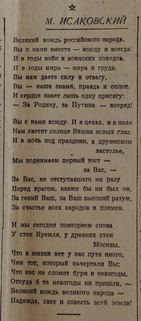 isakovsky-putin-1952