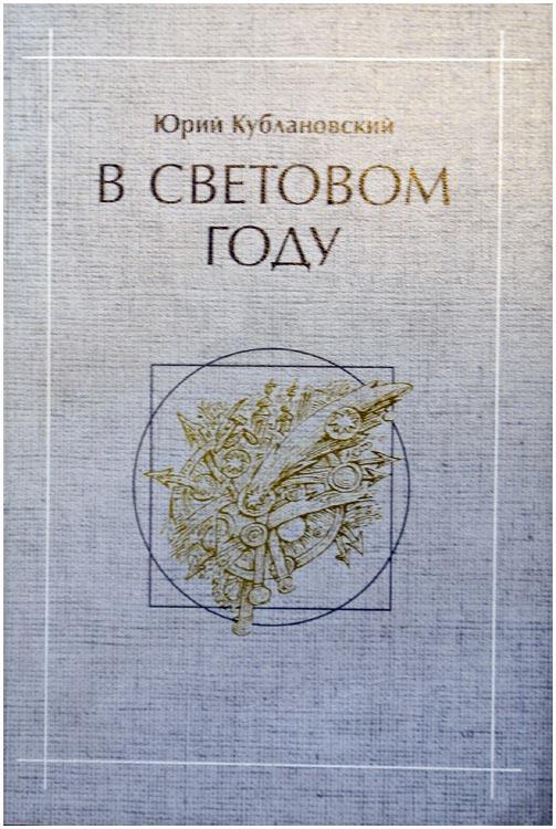 kublanovsky-v-svetovom-godu-01