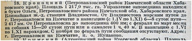 kronotsky-01-2014-01