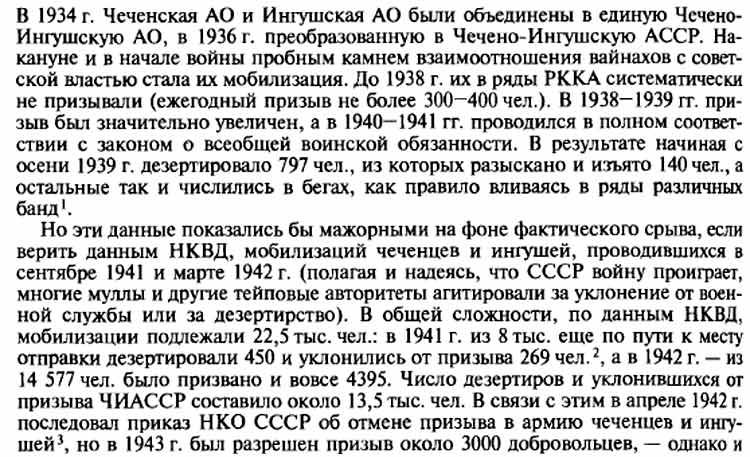 chechen-deport-01