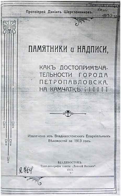 sherstennikov-pamyatniki-1913-01