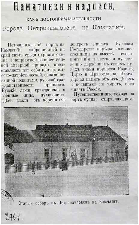 sherstennikov-pamyatniki-1913-02