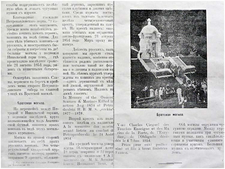 sherstennikov-pamyatniki-1913-04