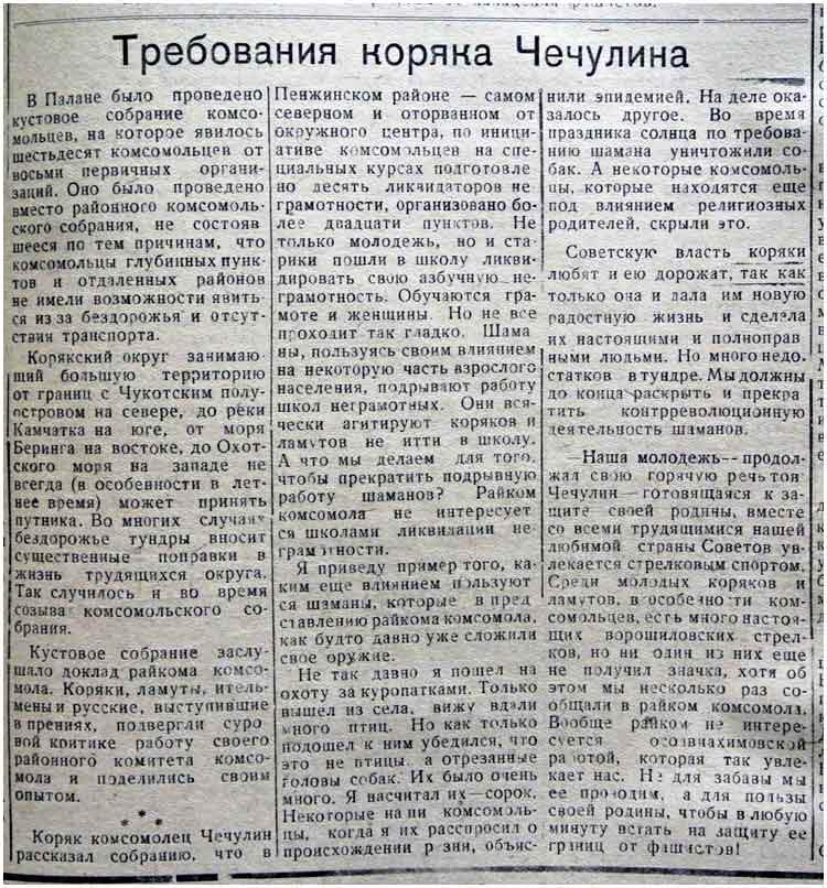 kp-1937-1-31