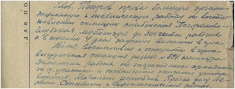 Petrov-1943-02