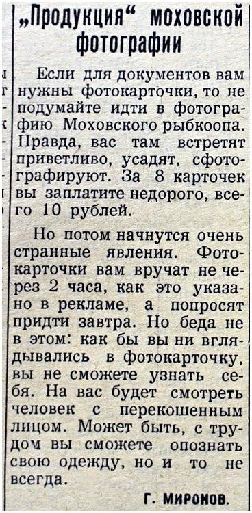 vperyod-1960-01