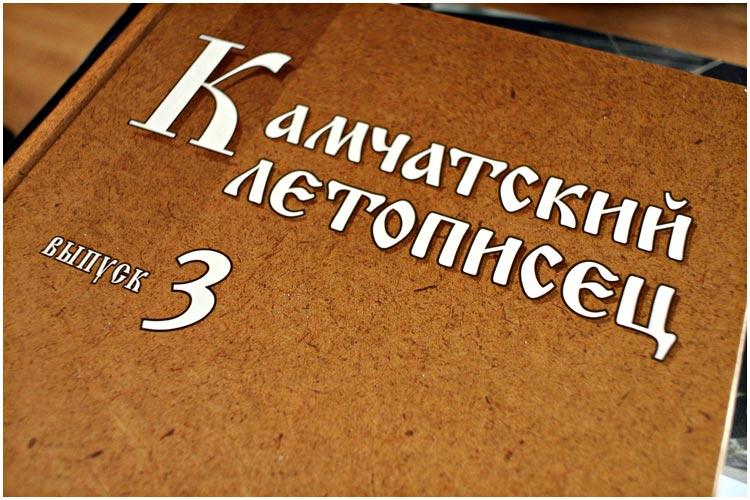 letopisets-nr3-01