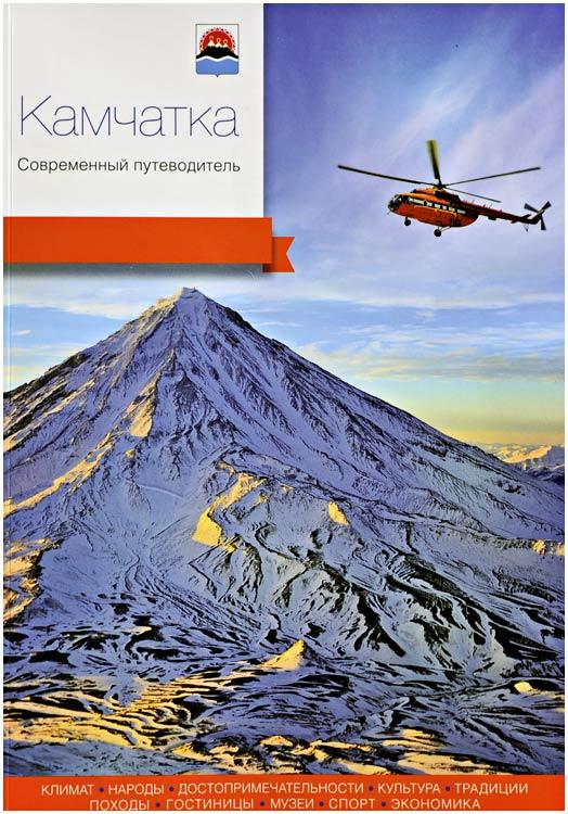 kamchatka-guide-2014-01