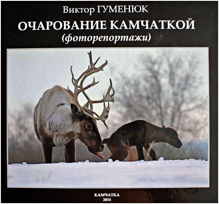 gumenjuk-07-2014-03
