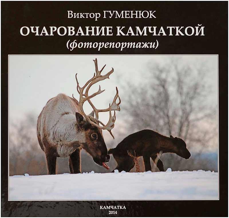 gumenjuk-book-01