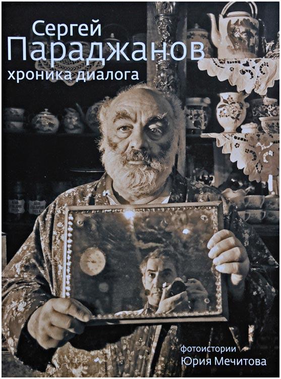 parajanov-book-01