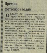 kp-1974-01