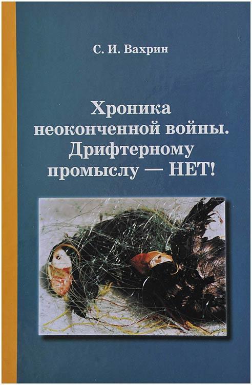 vakhrin-drifter-book-01