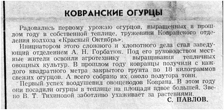 korcommun-1980-01
