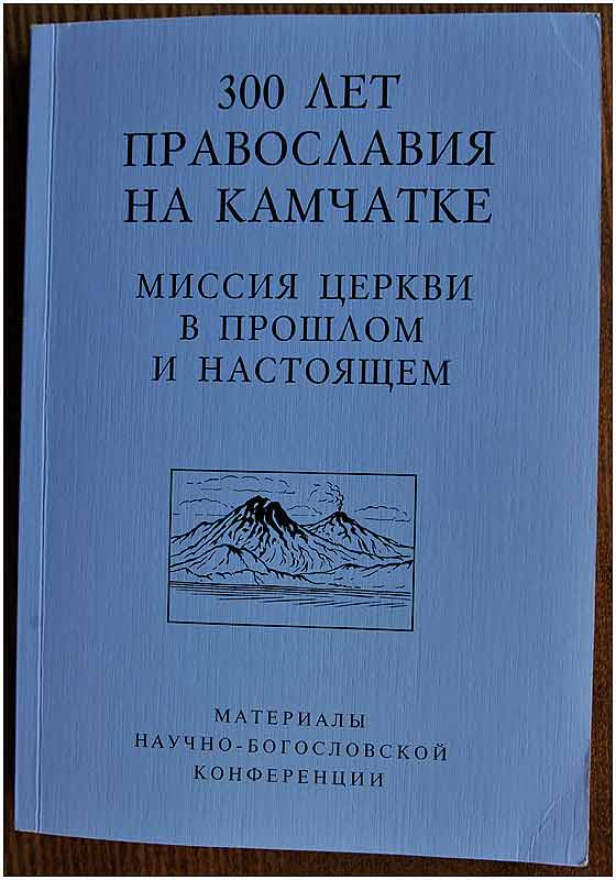 300-let-orthodox-kamchatka-01