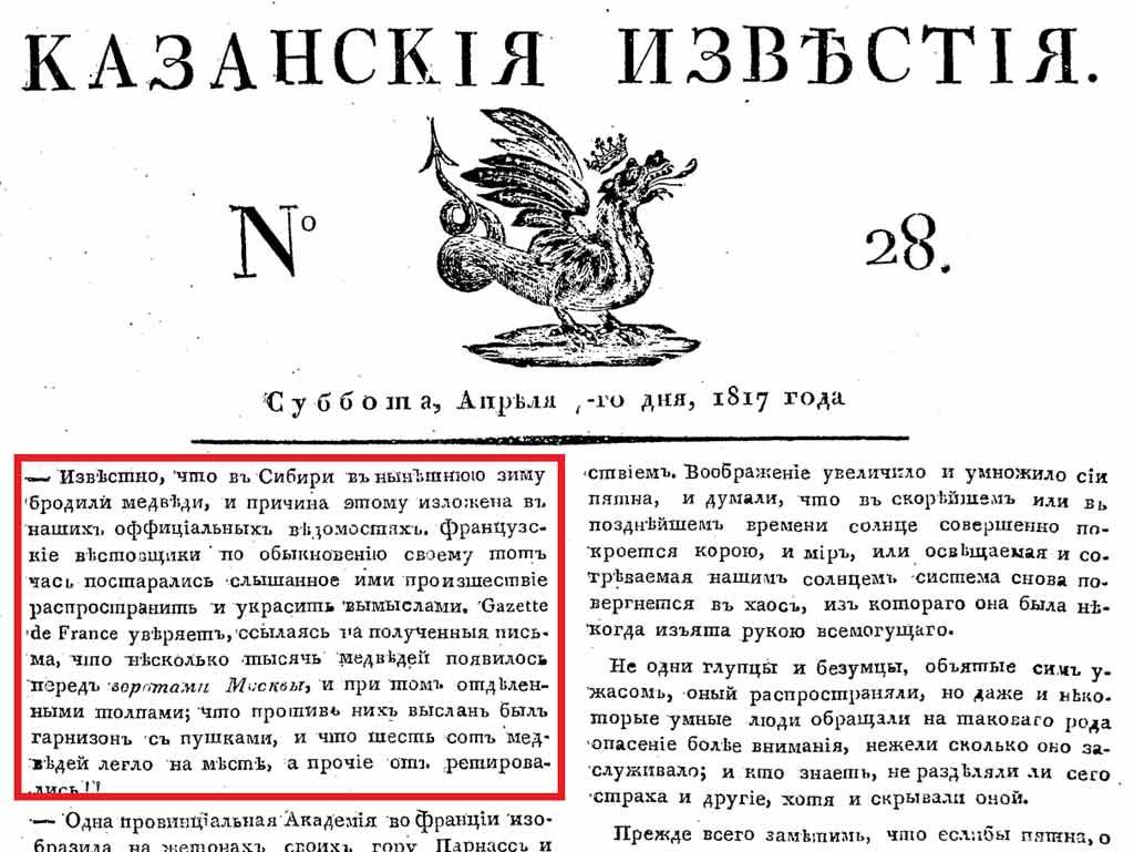 kazanskie-1817