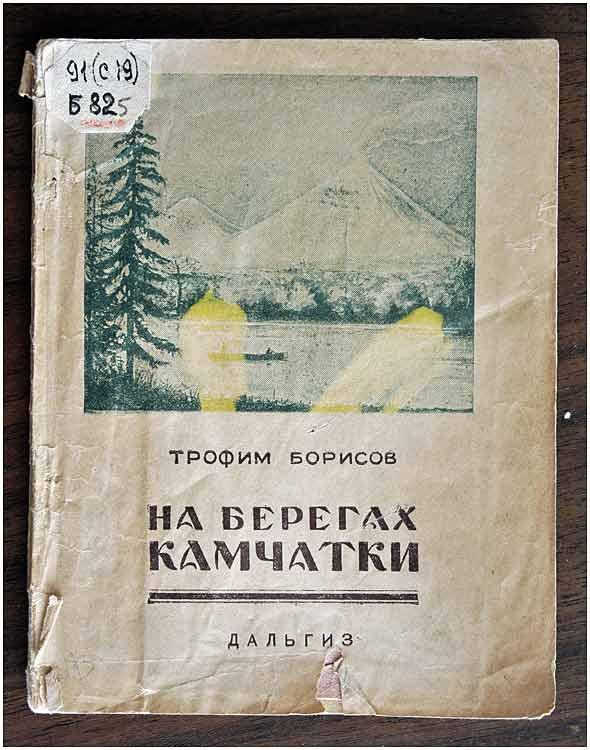 _DSC7175_borisov-na-beregakh-kamchatki-1939